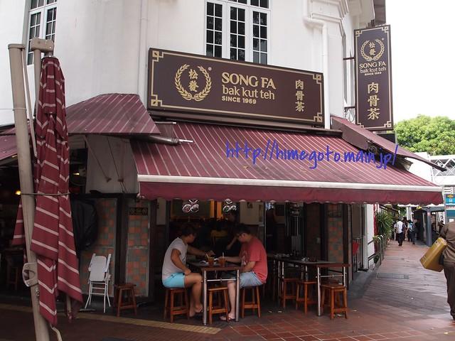 P4189223 松發肉骨茶(SONGFA BAK KUH TEH) バクテー シンガポール