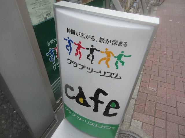 クラブツーリズム(練馬)