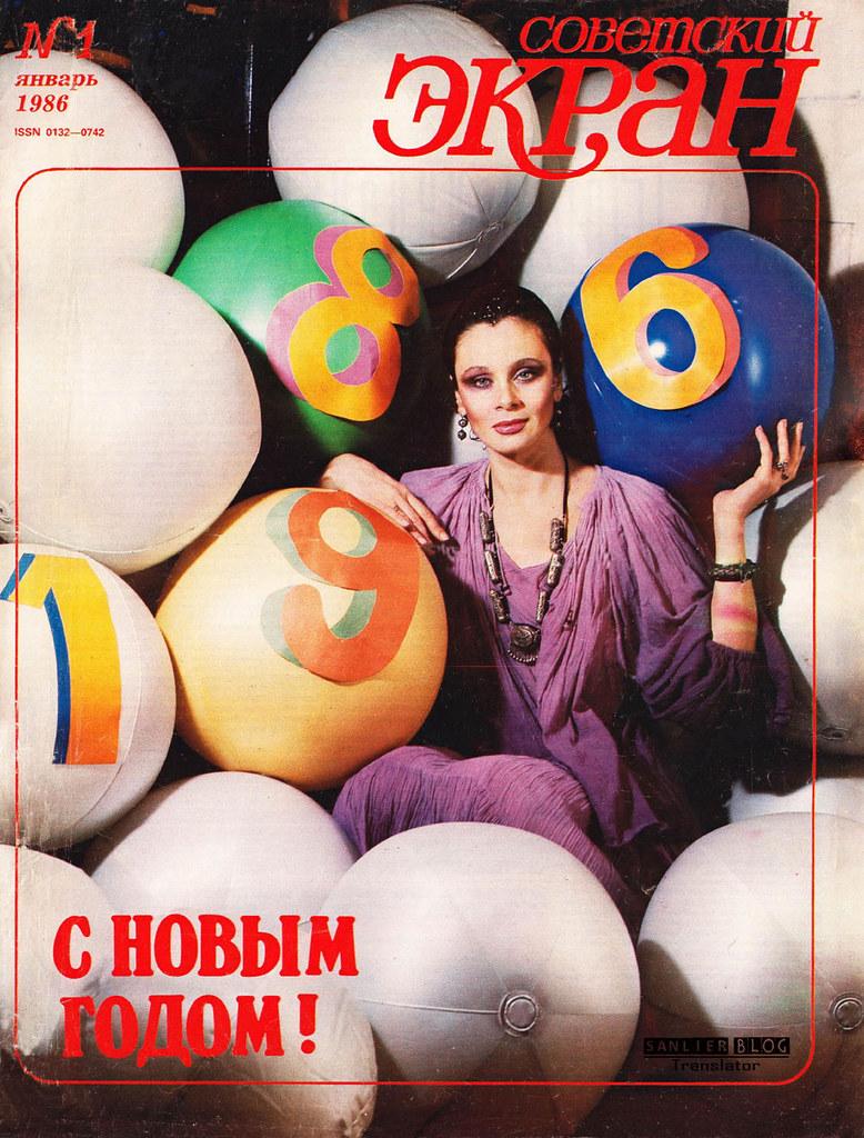 1986年《苏联银幕》封面02