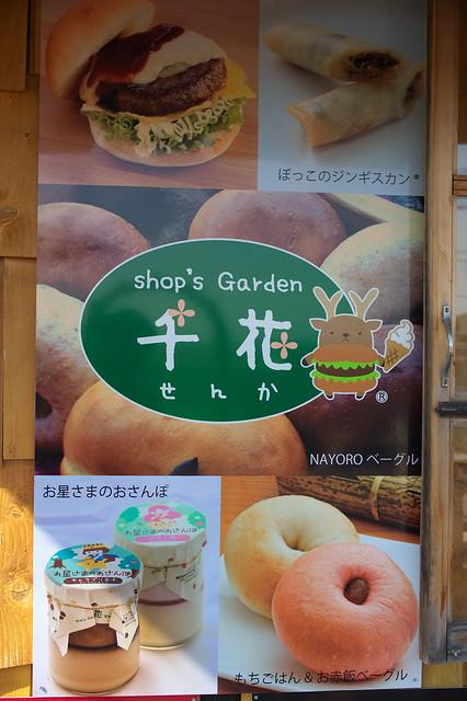 Shop's Garden 千花(せんか)2回目_01