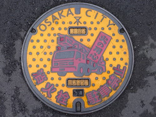 Osaka city Osaka pref, manhole cover 4 (大阪府大阪市のマンホール4)