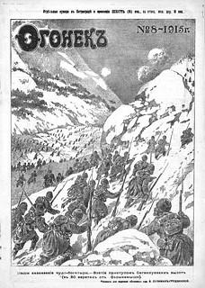 Огонек 1915-08_01