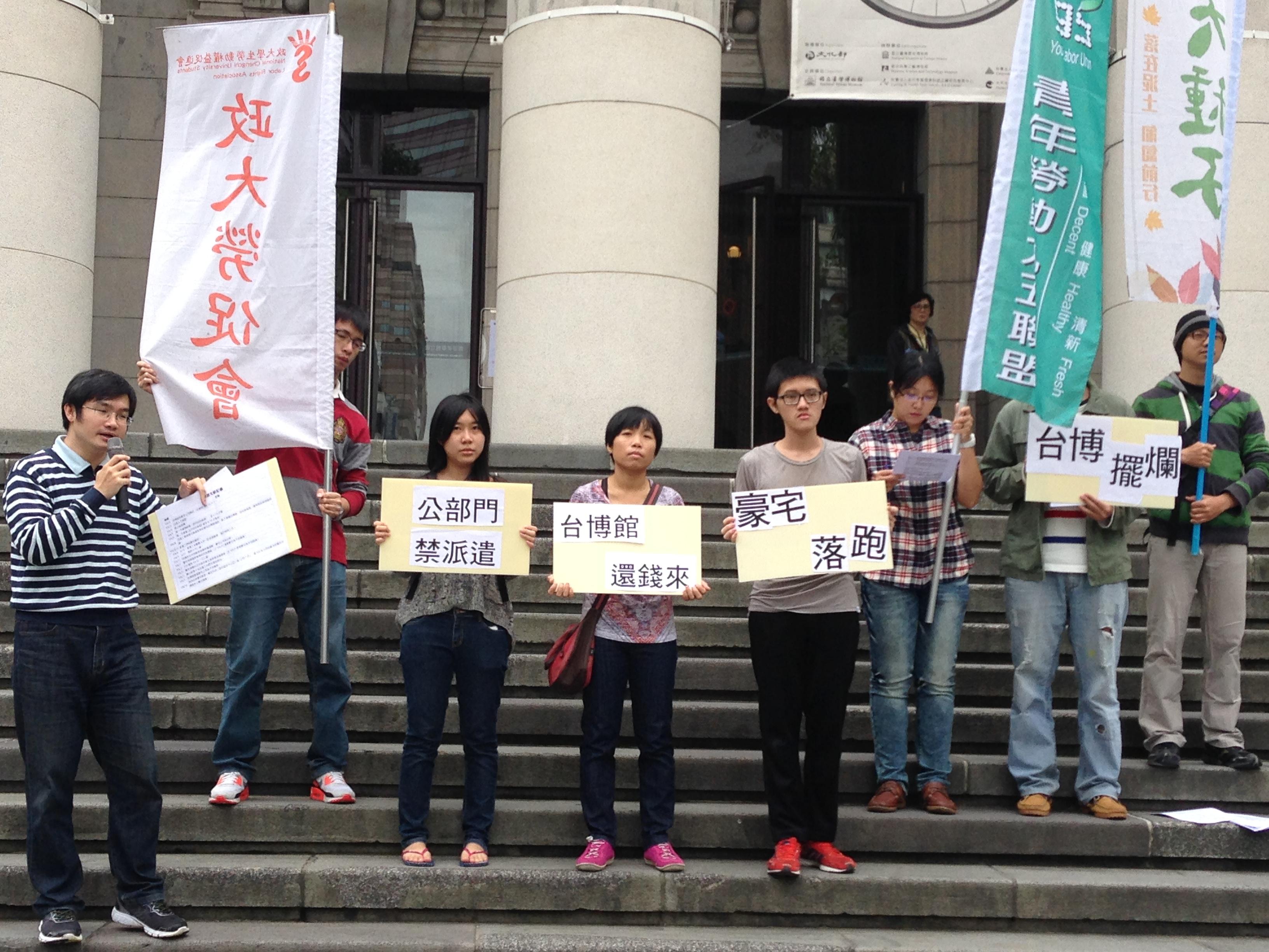 包含台灣工人先鋒協會、青年九五勞動聯盟等勞團,與台博館派遣工陳小姐一同爭取欠薪。(攝影:張宗坤)