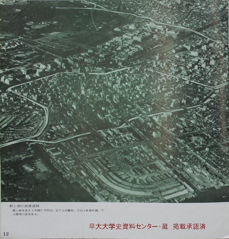 伸びゆく首都高速道路 (24)