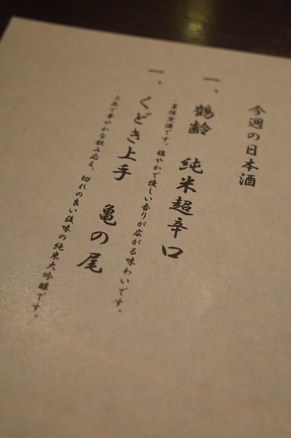 美神鶏 Bijindori 11 drink menu nihonshu osusume