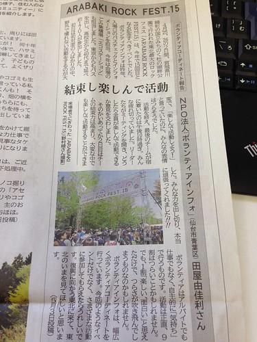 河北新報夕刊20150522