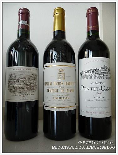 יינות בורדו בציר 2003 מקצה אחרון
