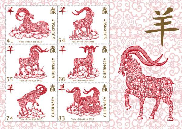 Známky Guernsey 2015, Rok kozy, nerazítkovaný hárček