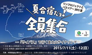 2015summer_bustour