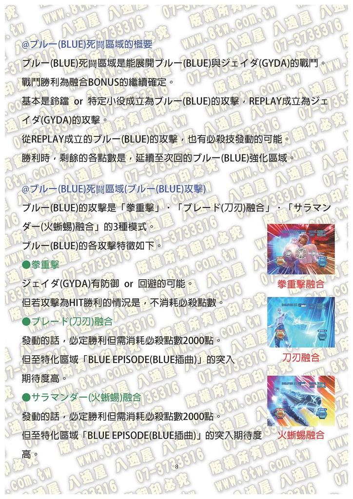 S0254 藍戰士CYBER BLUE 中文版攻略_頁面_09