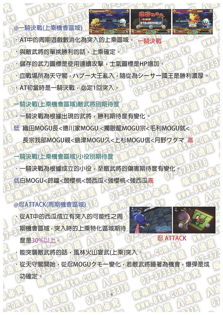 S0249真MOGU MOGU風林火山 貳之陣 中文版攻略_頁面_09
