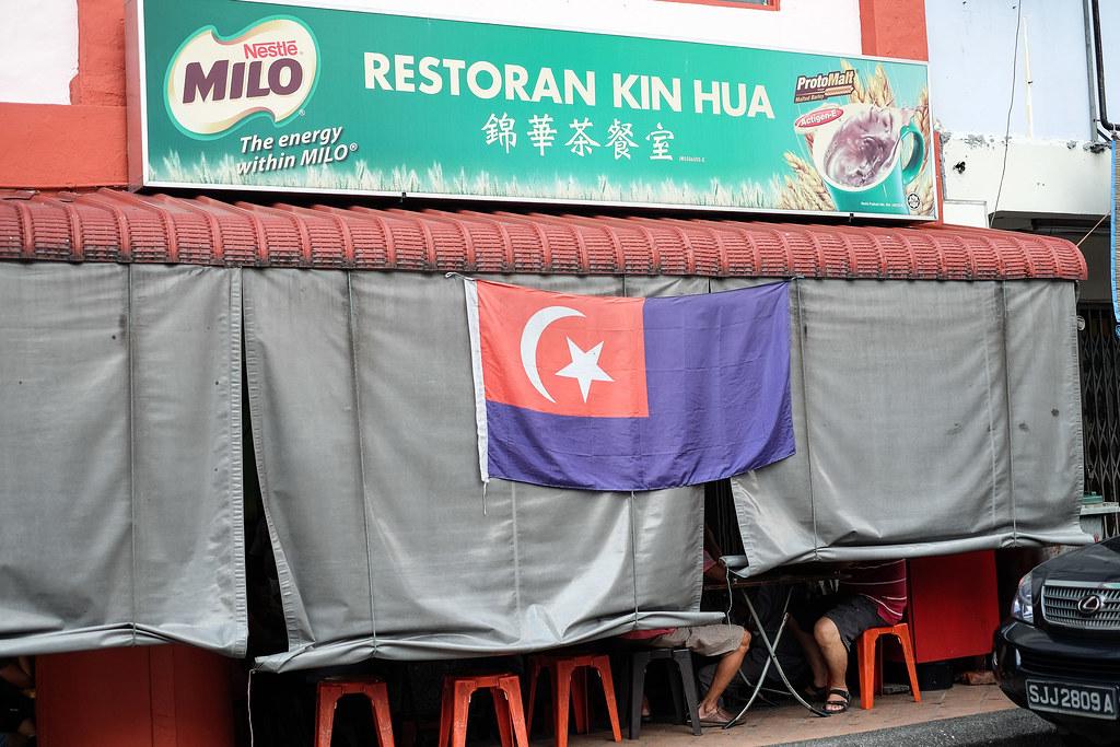 Restoran Kin Hua: Exterior