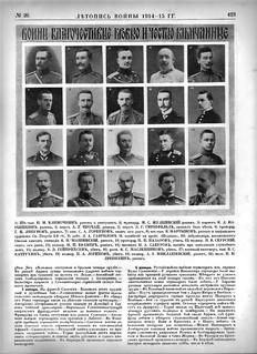 Летопись войны-1915-26-16