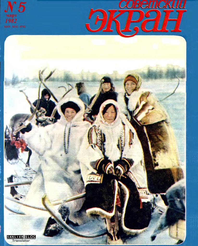 1982《苏联银幕》封面06