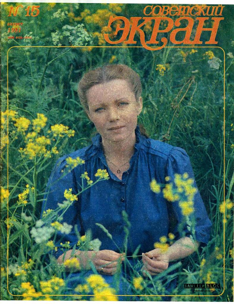 1981《苏联银幕》封面14