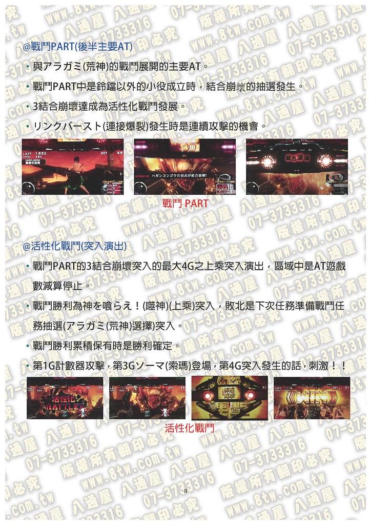 S0263噬神戰士 中文版攻略_Page_09