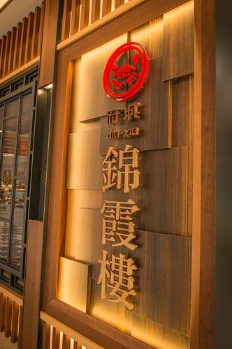 阿霞飯店第三代傳承好菜~在台南錦霞樓舒服享受超過70年好滋味 (14)