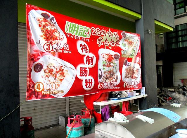 Jiali chee cheong fan stall