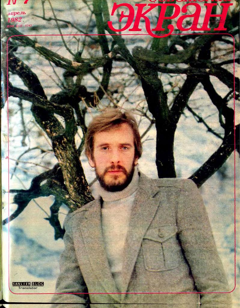 1982《苏联银幕》封面08