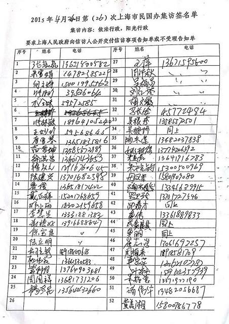 20150424-26大集访-18