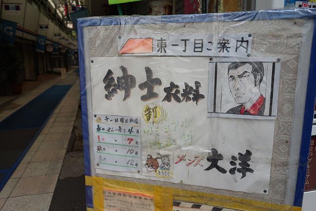 Gifu_Tonyagai_94