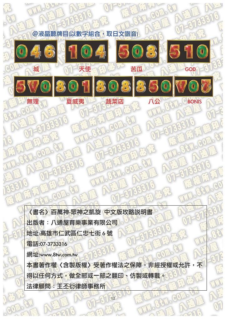 S0260百萬神-眾神之凱旋 中文版攻略_頁面_13