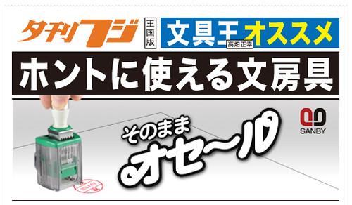夕刊フジ隔週連載「ホントに使える文房具」5月25日(月) 発売です!