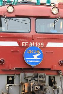 EF81 - はくつる