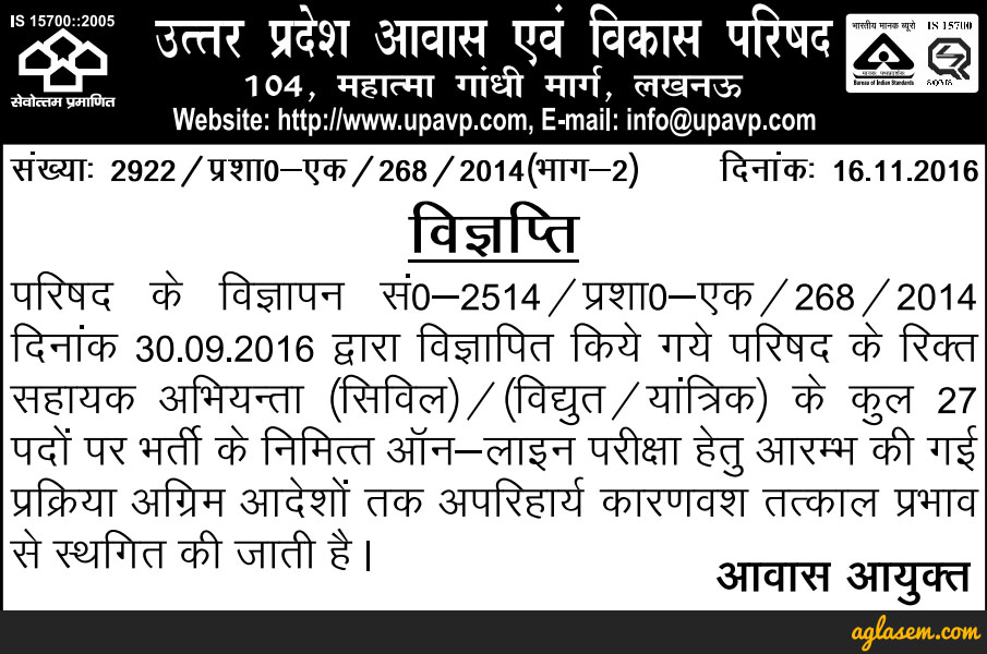 UPAVP Assistant Engineer Result 2016 17   Download Here