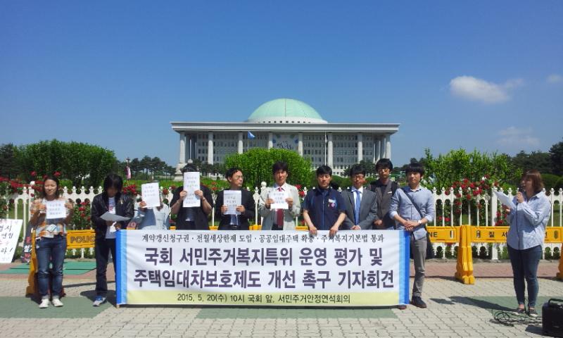 국회 서민주거특위 평가 및 주택임대차제도 개선 촉구 기자회견