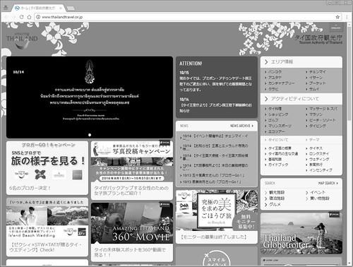 2016-10-15 (タイ王国政府観光庁)