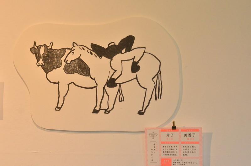 牛を馬に乗り換える