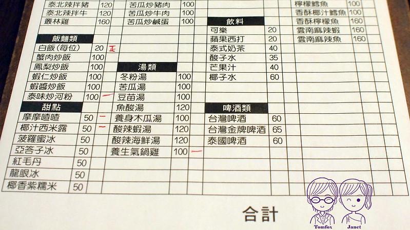 5 大象王朝 menu