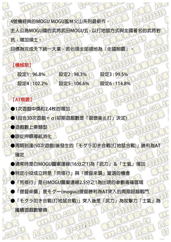 S0249真MOGU MOGU風林火山 貳之陣 中文版攻略_頁面_02