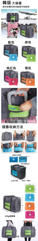 大容量行李箱收納包 合併更新 上傳