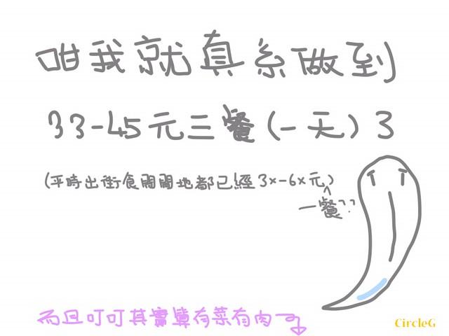 CIRCLEG 腦點系列 CIRCLEG教你點樣33蚊食3餐 叮叮飯 呵叮 微波 愉景灣 船 情人節 西方 西式住宅 俺物語 動漫 動畫 (4)