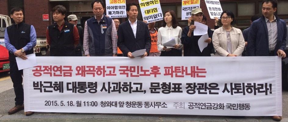 20150518_기자회견_연금행동_공적연금왜곡하고국민노후기만하는대통령과복지부장관규탄
