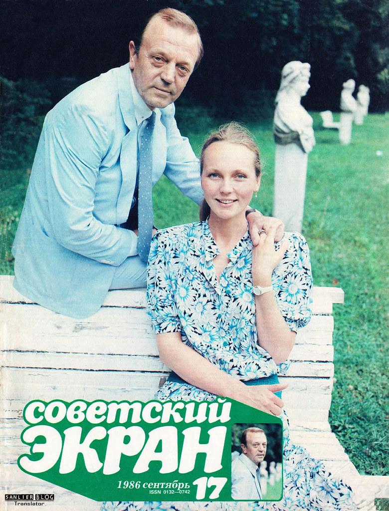 1986年《苏联银幕》封面18