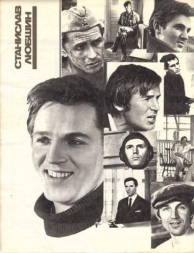 Сергеева Е. - Станислав Любшин - 1981_04