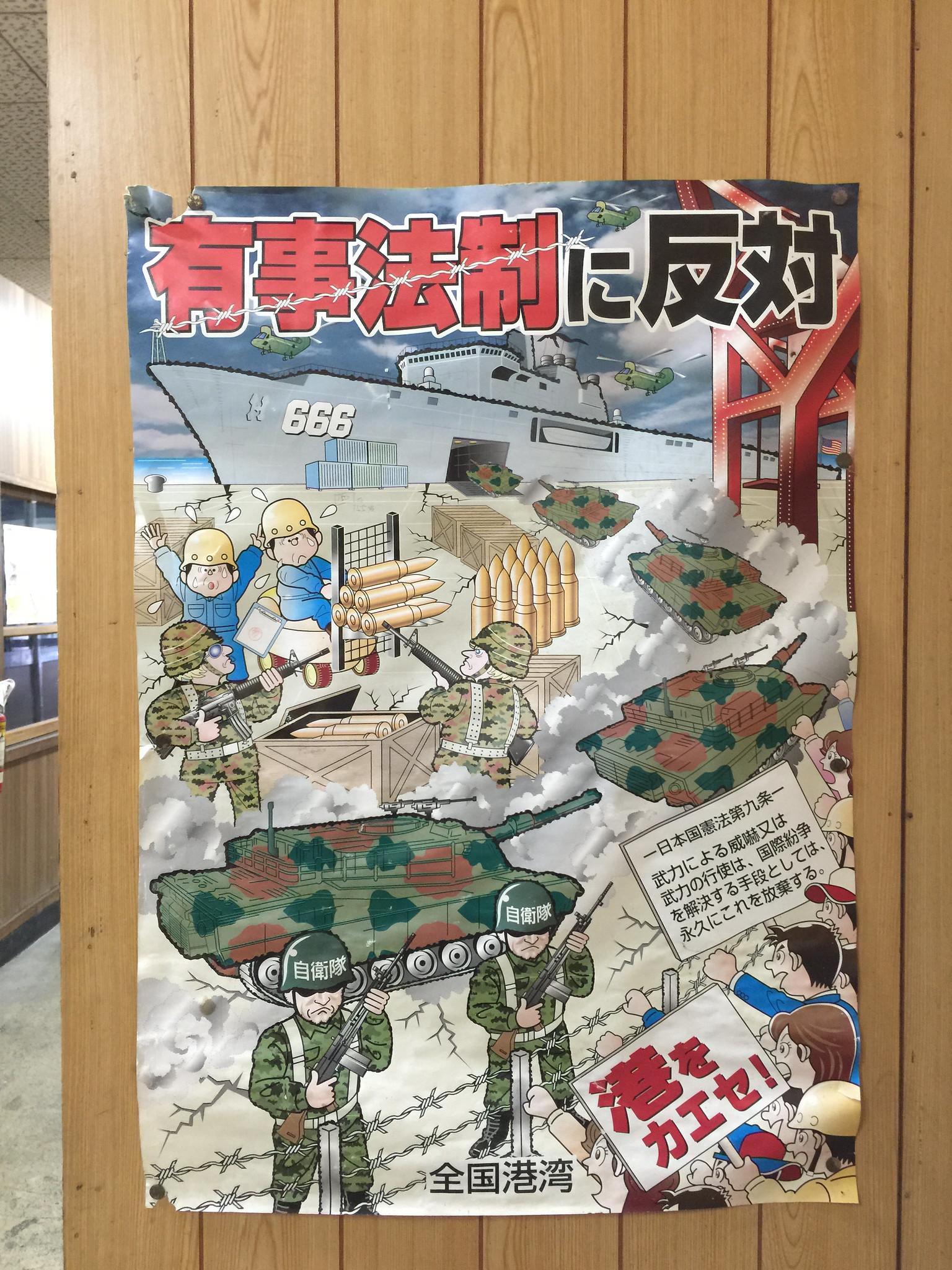 全港灣工會外的海報,反對修改日本第九條和平憲法。(攝影:王顥中)