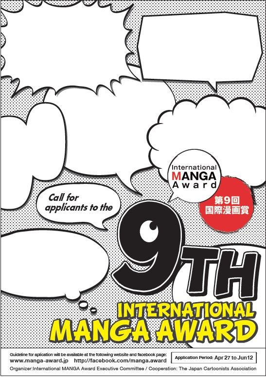 Call for Entries to the 9th International Manga Awards