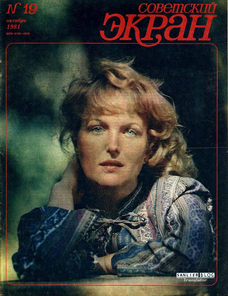 1981《苏联银幕》封面18