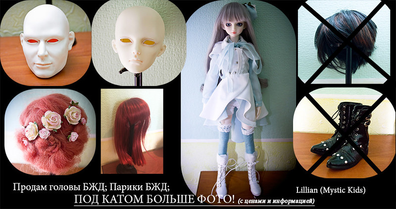 Бжд куклы парик своими руками 10