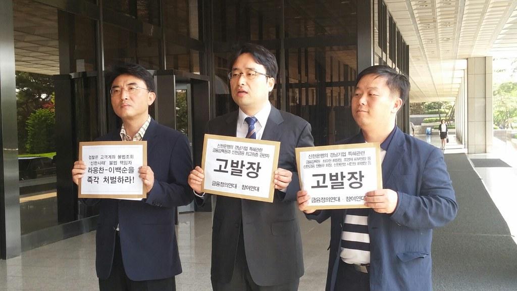 20150513_신한은행·금융감독원·경남기업 불법유착 고발