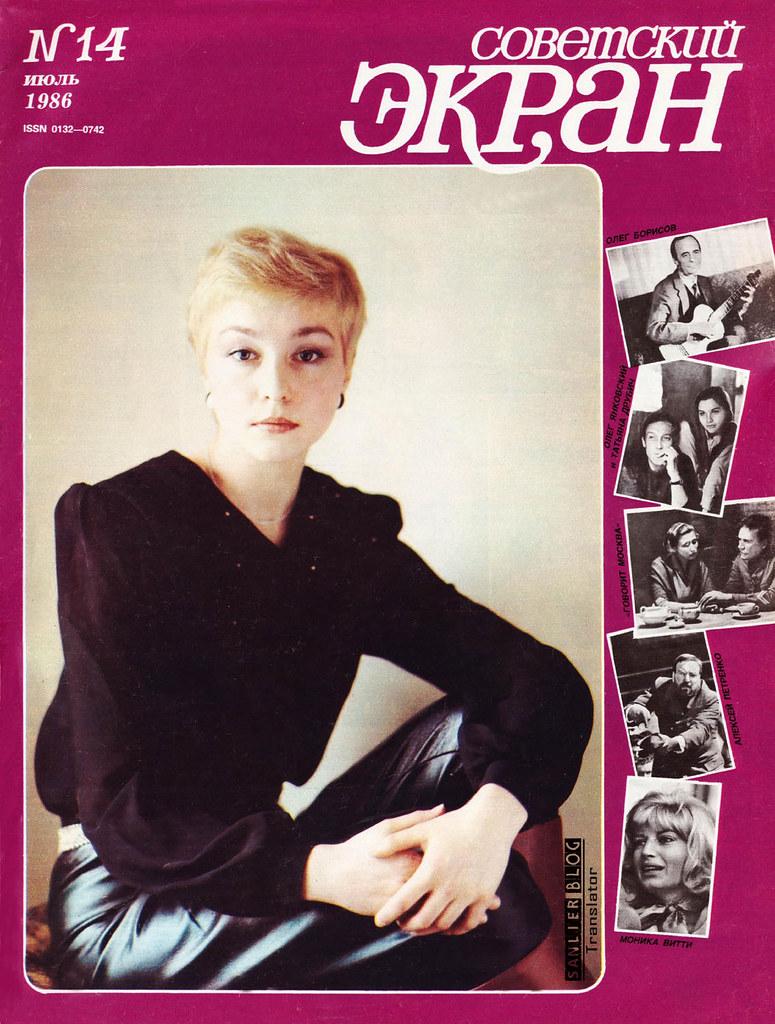 1986年《苏联银幕》封面15