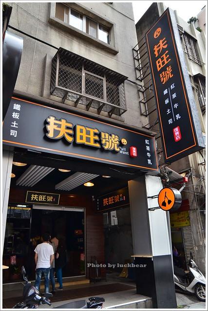 扶旺號鐵板土司紅茶牛乳復興店003-DSC_4743