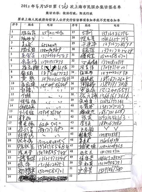 20150424-26大集访-30
