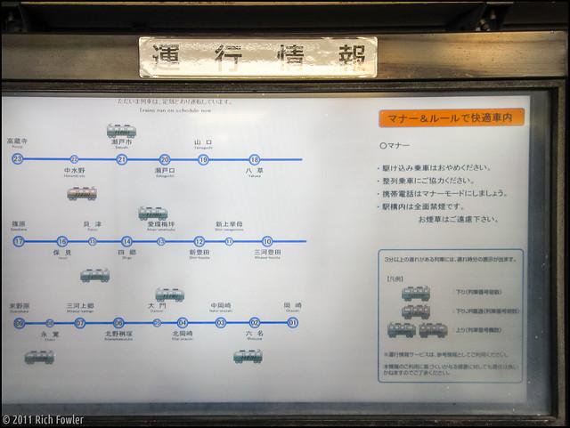 Aichi Loop Line info board