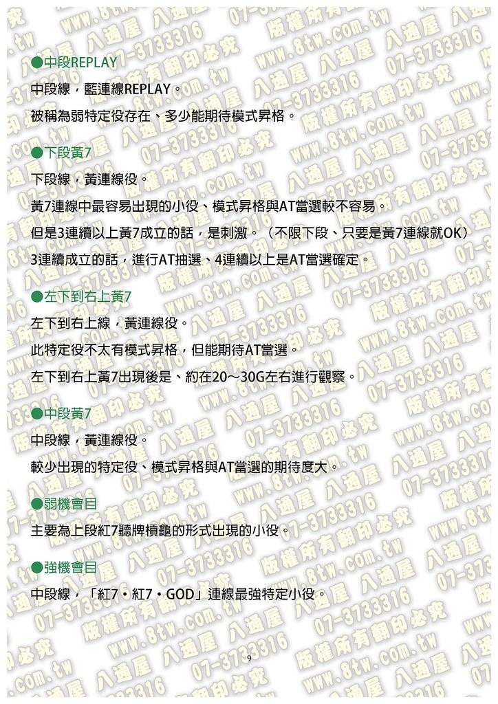 S0260百萬神-眾神之凱旋 中文版攻略_頁面_10