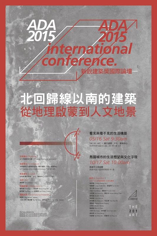 2015 ADA新銳建築獎國際論壇